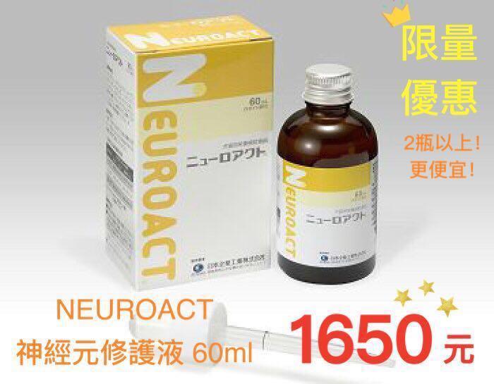 神經元修護液60ml 日本全藥NEUROACT 現貨