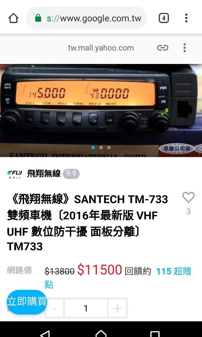 汽車玩家級(雙頻車載對講機)可議價或換物