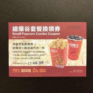 MCL戲院 細爆谷汽水套餐換領券 MCL Cinemas Small Popcorn Combo Coupon / Voucher (價值 Worth HK$59)【包郵】