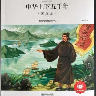 Chinese History stories for upper primary with hanyupinyin