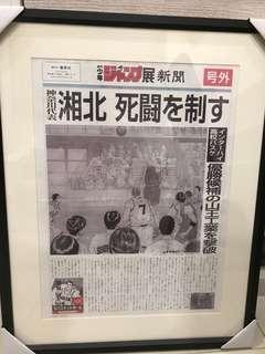 🚚 灌籃高手報紙 少年週刊50週年
