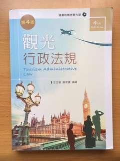 🚚 觀光行政法規 第4版