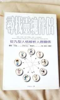 尋找靈魂伴侶 原價123元 book 書 九型人格
