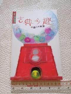 古典今趣 中國人的幽默 阿濃著