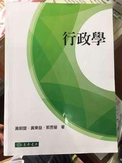 二手書9成新 行政學 黃朝盟