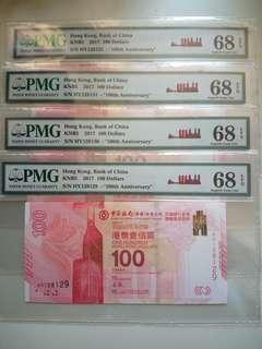 中銀紀念鈔 4連號 PMG68EPQ