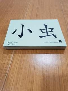 Like new berries 百力果 Chinese flash cards x 49 cards