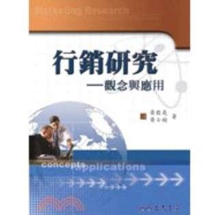全新 行銷研究 觀念與應用 三民書局 黃俊堯/黃士瑜
