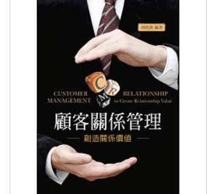 全新 顧客關係管理 創造關係價值 新文京 胡政源