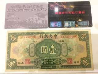 THE CENTRAL BANK OF CHINA 1928 1YUAN #3x100 #UNDER90