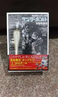 Gundam Thunderbolt #3 manga (With 1/144 RB-79 Ball Thunderbolt version)