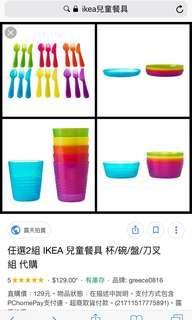 🚚 Ikea兒童餐具-刀$2、兒童水杯$8(買10送2)