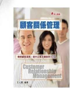 全新 顧客關係管理 精修顧客滿意,提升企業永續經營 華立 王人國