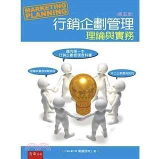 全新 形象企劃管理 理論與實務 五版 五南 戴國良