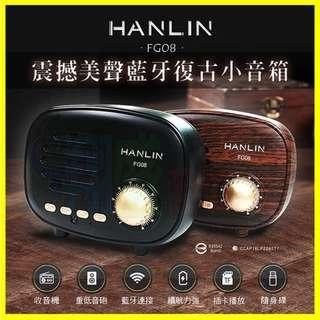 HANLIN-FG08 重低音震撼美聲藍牙復古小音箱 4.1防破音藍芽音響喇叭 FM 支援OTG隨身碟記憶卡/APP通話