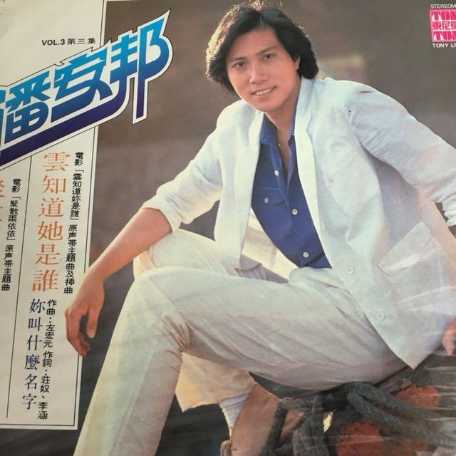 Pan an bang Chinese vinyl reco...