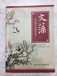文藻  現代散文悅讀與舒寫(ㄧ) 麗文文化