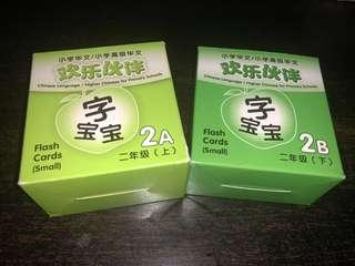 Chinese Flash Cards Primary 2 字宝宝 小学华文