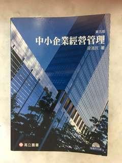 中小企業經營管理   5版  高立圖書 (附光碟)