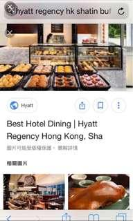 9🈷️29 (六) 香港沙田凱悅酒店  Hyatt Regency 下午茶 自助餐 兩位