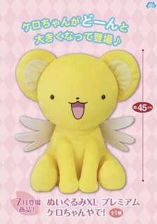 KOAOISORA 2018 百變小櫻 Cardcaptor Sakura - Magic咭 Plushy XL Premium Kero-chan! ★45cm 基路仔 景品公仔 (全新)