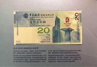 (豹子號:HK637333) 2008年 第29屆奧林匹克運動會 北京奧運會 紀念鈔- 香港奧運 紀念鈔