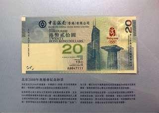 (豹子號:HK647111) 2008年 第29屆奧林匹克運動會 北京奧運會 紀念鈔- 香港奧運 紀念鈔