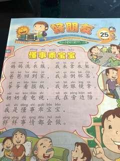 🚚 好朋友 primary school magazine