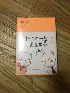 BN chinese love novel
