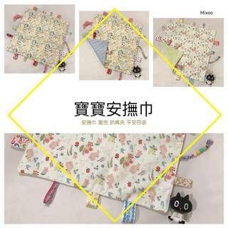 🚚 寶寶安撫巾  緞帶 豬尾巴 韓國棉布 日本布