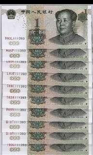 1999年 壹圓 1元 同號10兄弟 111393 人民幣 全新直版 (隨機發冠號)