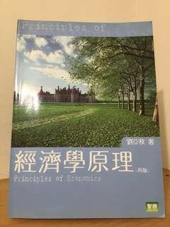 🚚 經濟學原理 再版#我要賣課本