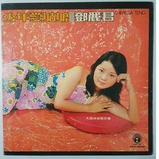 邓丽君 - 少年爱姑娘 - 黑胶唱片