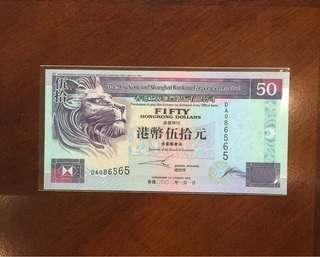 02年匯豐五十元全新直版