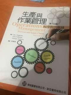 🚚 生產與作業管理