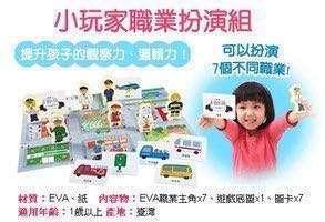 《巧連智》巧虎學習玩具 / 輔助教具-EVA泡棉 小玩家職業扮演組