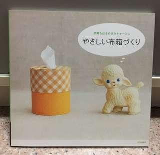 Japanese Craft Book - Cartonnage