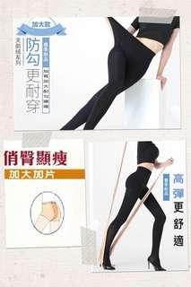 🚚 🇹🇼台灣製造🇹🇼 加大款褲襪✨天鵝絨材質✨大尺碼 柔軟舒適 顯瘦耐穿 黑色