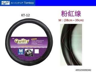汽車日本中碼軚盤套