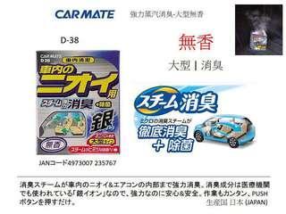 日本除臭產品