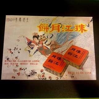 💚珠江月餅💚