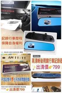 🚚 1080p高畫質 高清晰 車用後視鏡行車記錄器✨出清價799