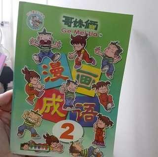 Chinese Comic Book哥妹俩