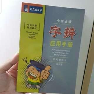Chinese useful Book