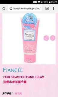 Fiancee pure shampoo hand cream