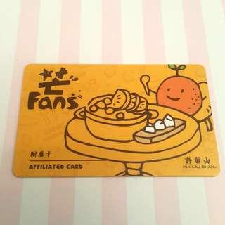 ♬包郵♬ 許留山 Hui Lau Shan Fans Club membership card 芒fans會員證 會員卡 已絕版 極具珍藏價值