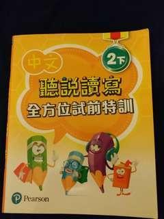 二下中文聽說讀寫全方位試前特訓