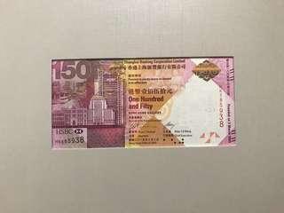 (號碼:HK585938)2015年 匯豐銀行150週年 紀念鈔 HSBC150 - 匯豐 紀念鈔