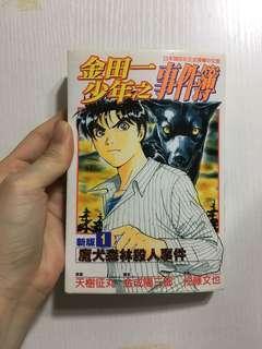 金田一少年之事件簿新版1日魔犬森林殺人事件 天樹征丸