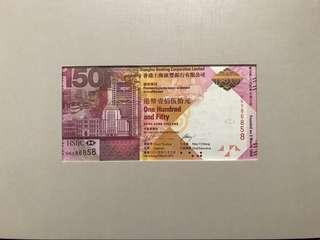 (號碼:HK586858)2015年 匯豐銀行150週年 紀念鈔 HSBC150 - 匯豐 紀念鈔